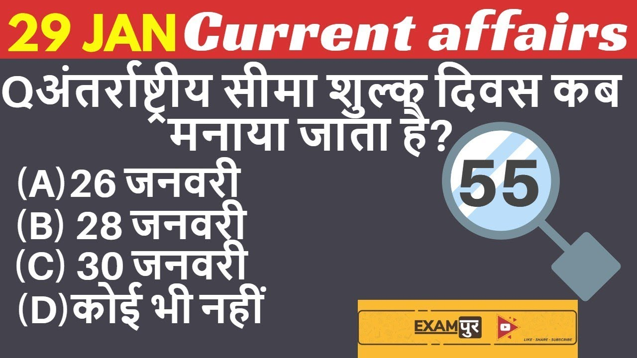 22 66 MB) 29 January Current Affairs 2019 (Hindi/English
