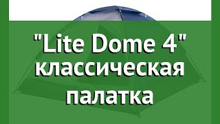 Lite Dome 4 классическая палатка (Trek Planet) обзор 70124 производитель Girvas (Китай)