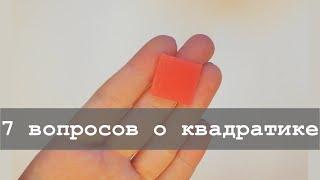7 самых частых вопросов о красном квадратике для алмазной вышивки