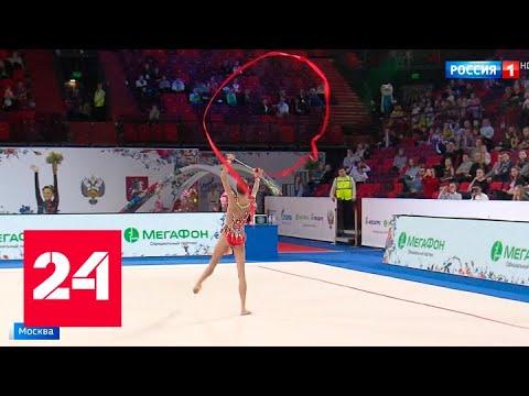Российские гимнастки - триумфаторы этапа Гран-при в Москве - Россия 24