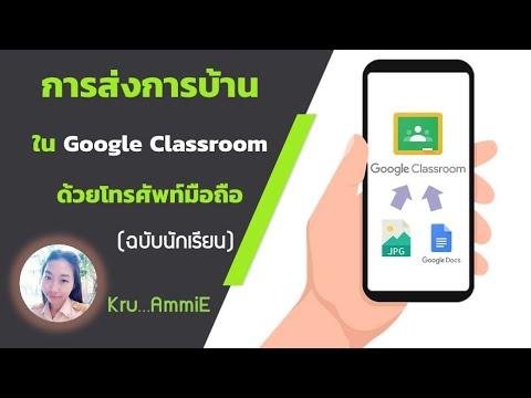 EP.2 การทำใบงานและส่งงาน ใน Google Classroom  ด้วยโทรศัพท์มือถือ [สำหรับนักเรียน] | Kru AmmiE