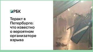 Теракт в Петербурге  что известно о предполагаемом организаторе взрыва