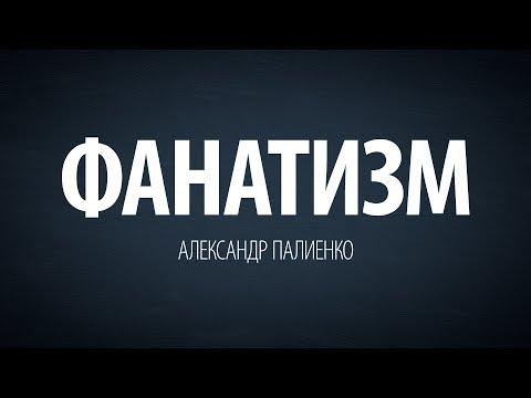 Фанатизм. Александр Палиенко.