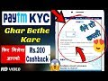 How To Complete Paytm KYC Earn Rs 200 CashBack Free Paytm Cash | Paytm KYC Kaise Kare 2018