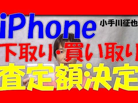 iPhone6 Apple Renewプログラム 下取り・買い取り金額公表!