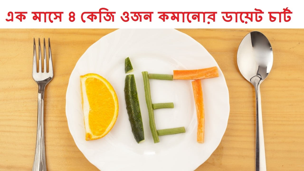 Viewenjoytv tipsforhealthylifebangla banglaweightlosstips also rh youtube