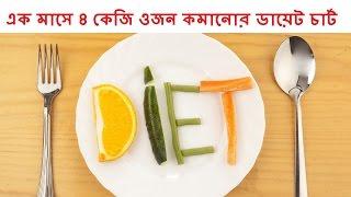 এক মাসে ৪ কেজি ওজন কমানোর ডায়েট চার্ট  ||  Weight Loss Diet Chart 4 kg a month (Bangle)