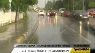 Αλλαγή στο σκηνικό του καιρού - Αναμένονται βροχές και καταιγίδες