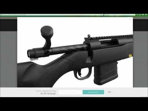 видео: Оружейные новости №4 Выбираем винтовку Джефа Купера
