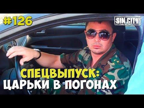 ГОРОД ГРЕХОВ 126