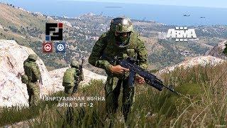 Arma 3 - Виртуальная война! Играем с друзьями :)