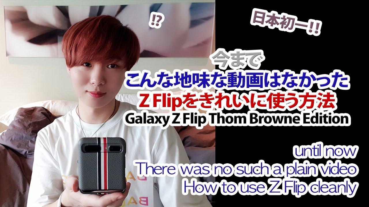 📱[Galaxy Z Flip]今までこんな地味な動画はなかった・・・Z Flipを安全にきれいに使う方法