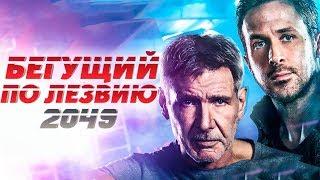 Бегущий по лезвию 2049   Русский Трейлер (2017)