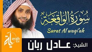 سورة الواقعة - الشيخ عادل ريان | Surat Al waqi'ah - Sheik Adel Rayan