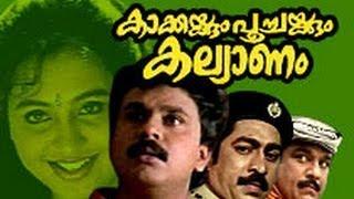 Kakkaykkum Poochakkum Kalyanam   Dileep,Devayani   Malayalam Comedy Movie