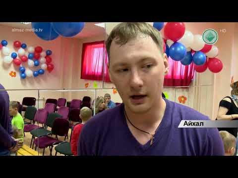 """Молодежь """"АЛРОСА"""" организовала праздник для детей с ограниченными возможностями"""