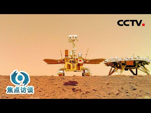 火星留下中国足迹!天问一号着陆火星首批科学影像图发布 | CCTV「焦点访谈」20210612