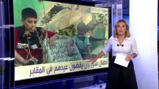 #أنا_أرى أطفال سوريا يدفعون الثمن الأكبر للغارات الجوية