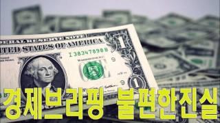 [경제브리핑160120]스타벅스·넷플릭스가 '신의직장'으로 불리는 이유는?