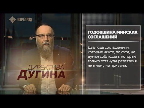 """Директива Дугина"": Годовщина Минских соглашений"