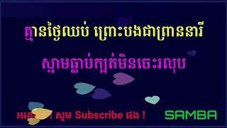 Karaoke ភ្លេងសុទ្ធ ខារ៉ាអូខេ មានសង្សារជាព្រាននារី Khmer karaoke 2018 YouTube