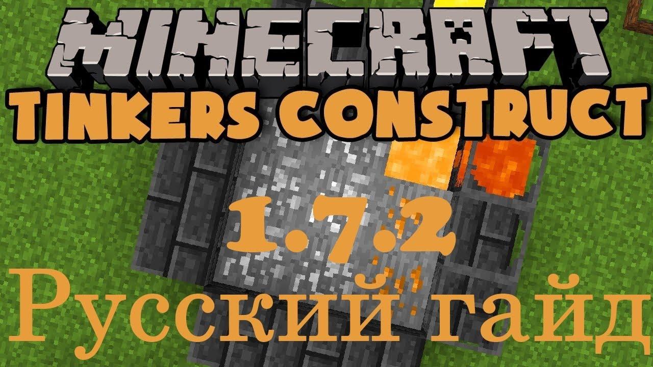 Тинкер констракт на майнкрафт 1.7.10