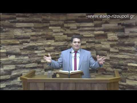 Ψαλμός ρλγ΄ & Πράξεις β΄|  Δουγέκος Παναγιώτης 16/06/2019