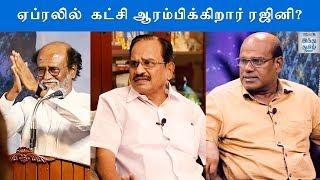 rajini-to-start-political-party-tamilaruvi-maniyan-ravindran-duraisamy-hindu-tamil-thisai