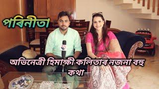 exclusive interview with actress Himakshi Kalita