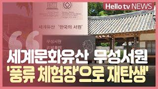 세계문화유산  무성서원…'풍류 체험장'으로 재탄생