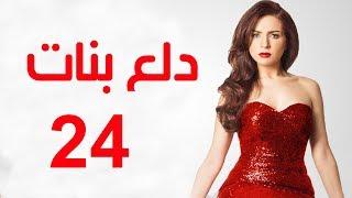Dalaa Banat Series - Episode 24   مسلسل دلع بنات - الحلقة الرابعة و العشرون