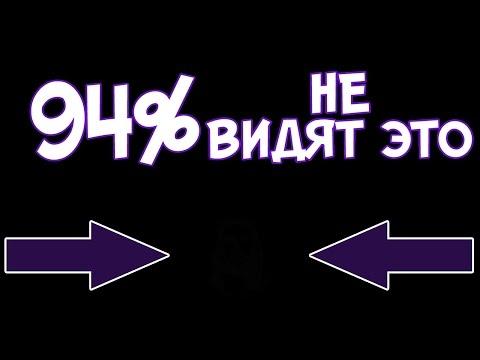 94% НЕ СРАЗУ ВИДЯТ ЭТО - 3 ТРЮКА ДЛЯ ГЛАЗ (ОБМАН ЗРЕНИЯ)