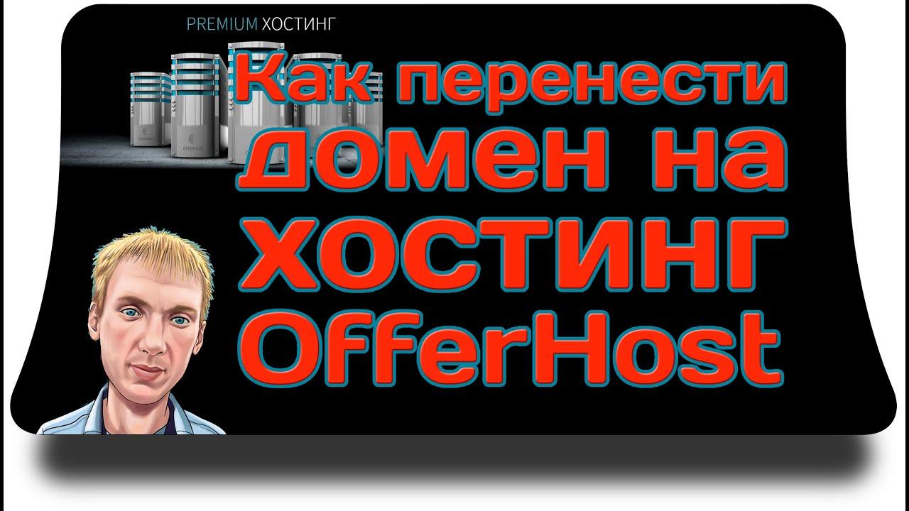 Offerhost перенести сайт на хостинг хостинг для хабаровска