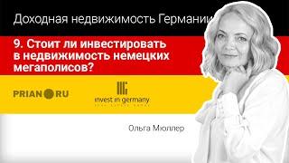 9. Стоит ли инвестировать в недвижимость немецких мегаполисов?