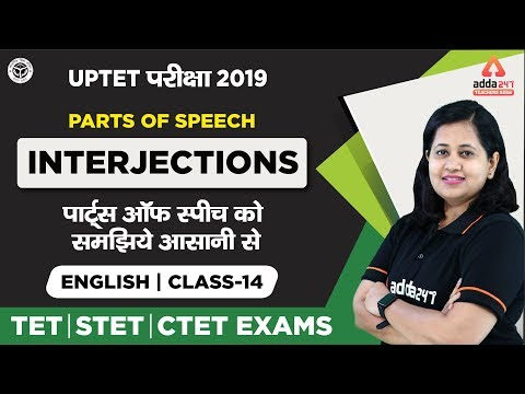 UPTET परीक्षा 2019 | English | Parts of Speech | Interjections