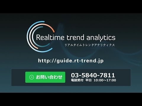 リアルタイムトレンド解析サービス「Realtime trend analytics」サービス提供開始