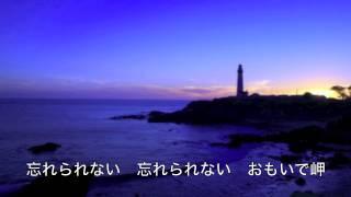 作詞:阿久悠 作曲:川口真 新沼謙治さんのデビュー曲「おもいで岬」を...