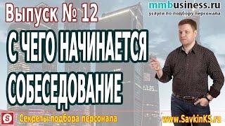 С чего начинается собеседование, подбор персонала(http://www.mmbusiness.ru - услуги по подбору персонала, кадровое агентство, агентство по подбору персонала http://www.SavkinKS.ru..., 2016-03-24T12:00:03.000Z)