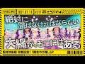 【公式】「乃木坂工事中」# 317「松村沙友理 卒業記念!1期生やり残しSP」2021.07.11 OA