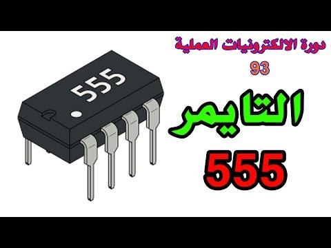 دورة الالكترونيات العملية :: 93- المذبذبات - المؤقت 555 (Timer 555)