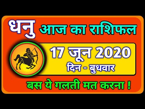 Dhanu Rashi 17 June 2020 | Aaj Ka Dhanu Rashifal | Dhanu Rashifal 17 June 2020 Sagittarius Horoscope