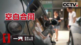 《一线》贷款买车变成租车!多地曝光套路贷 签订合同别大意 20210105 | CCTV社会与法 - YouTube