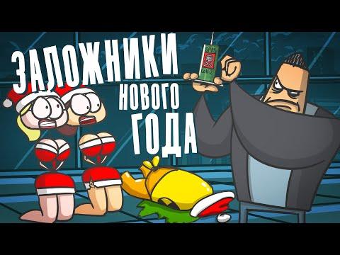 Доктор Гнус: Кто последний покинет уходящий Новый год (Анимация)