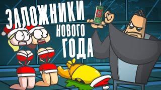 Доктор Гнус Кто последний покинет уходящий Новый год Анимация