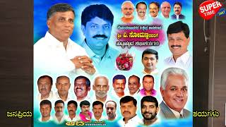 V Somanna Birthday Wishes From Ramanjini