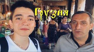 о Путине, Тбилиси и грузинской кухне  Грузия