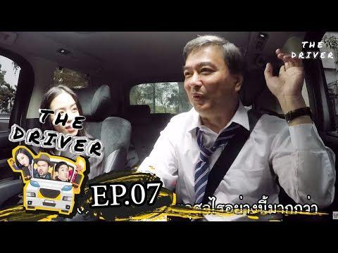 The Driver EP.7 - คุณมาร์ค อภิสิทธิ์