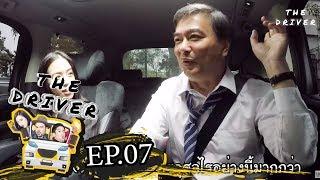 the-driver-ep-7-คุณมาร์ค-อภิสิทธิ์