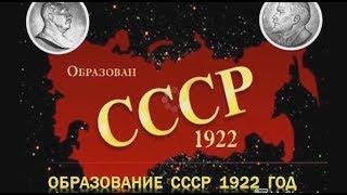 СССР ЖИВ! План Путина! Русский Мир