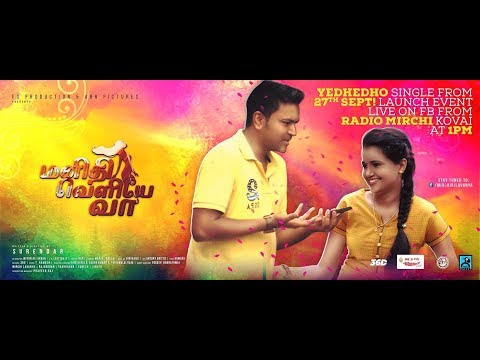 YEDHEDHO (OST)| Love Song | Manidhi Veliye Va | MJ | Surendar PA